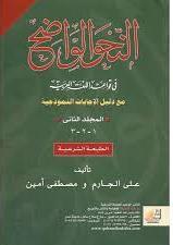 النحو الواضح فى قواعد اللغة العربية مع دليل الإجابات النموذجية (المجلد الثانى)  grammaire limpide de l'arabe avec les reponses