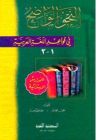 النحو الواضح في قواعد اللغة العربية ابتدائي-ابيض La grammaire limpide de l'arabe -0