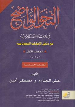 grammaire limpide de l'arabe avec les reponses النحو الواضح فى قواعد اللغة العربية مع دليل الإجابات النموذجية (المجلد الأول)