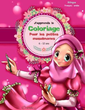 J'apprends le Coloriage - Pour les petites musulmanes (Bilingue français - arabe)-0
