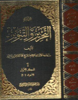التحرير و التنوير 12/1 -دار سحنون تونس-0