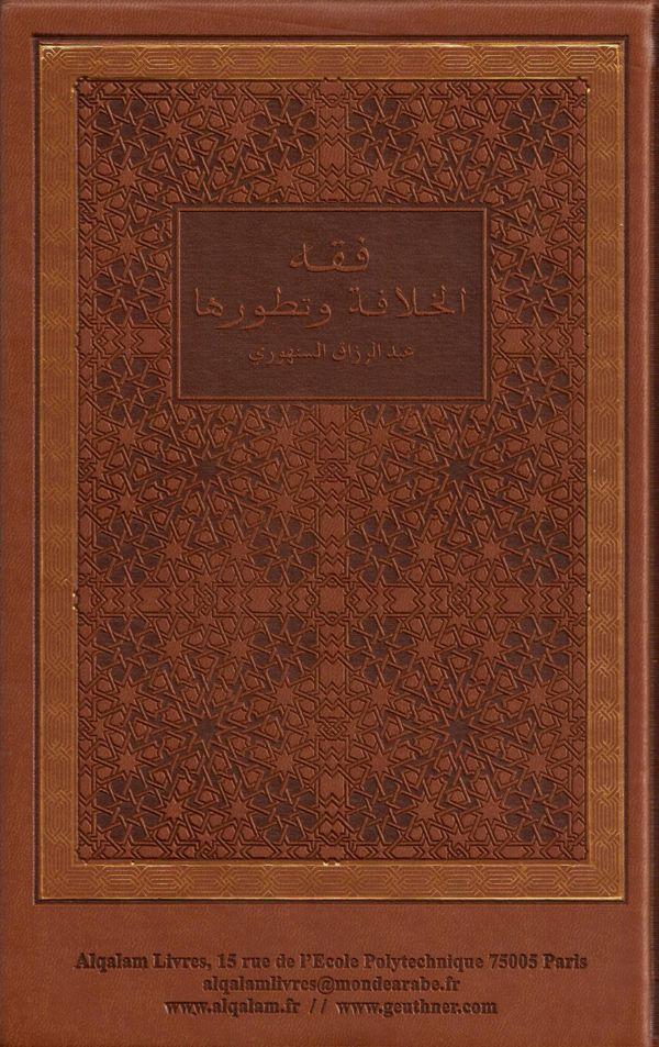 (1) Les principes du gouvernement en Islam-8553