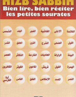 Hizb sabbih bien lire, bien réciter les petites sourates