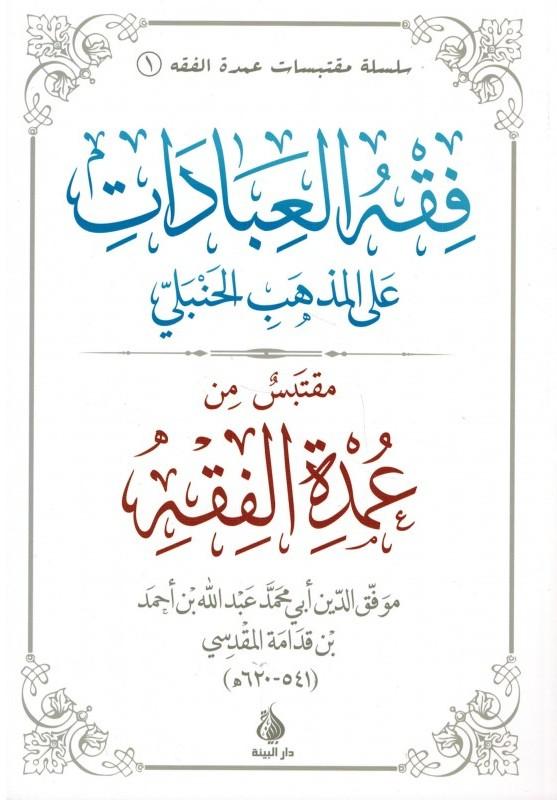 La jurisprudence des adorations selon le rite hanbalite - Omdat Al Fiqh -8578