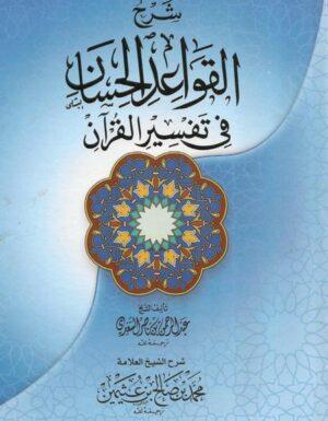 شرح القواعد الحسان في تفسير القرآن