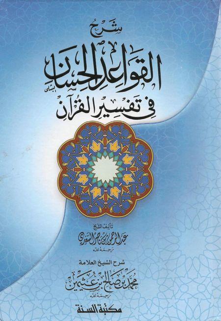 شرح القواعد الحسان في تفسير القرآن-0
