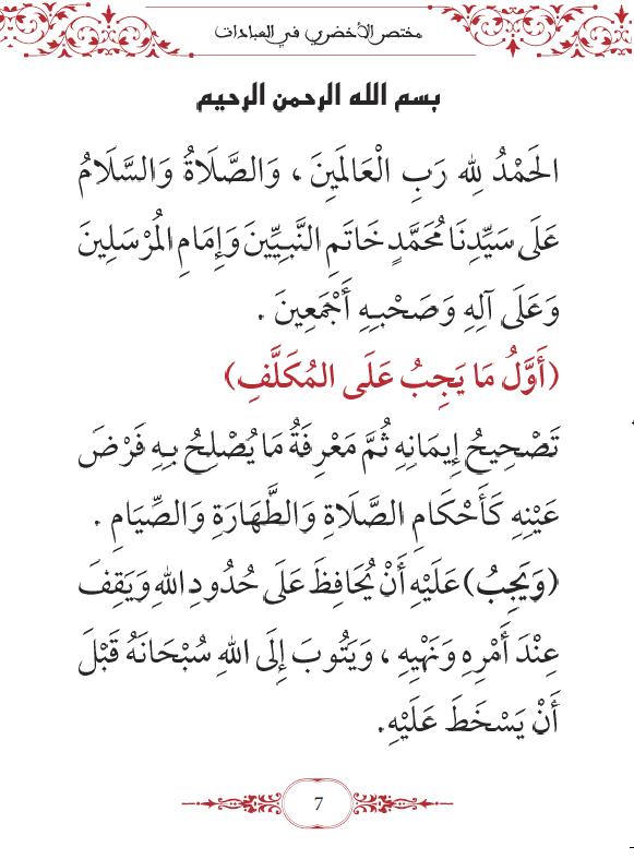 Mukhtasar Al-Akhdarî, la prière selon le rites Malikite. (Grand format) arabe-8665