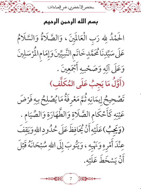 Mukhtasar Al-Akhdarî, la prière selon le rites Malikite. (Grand format)-8667