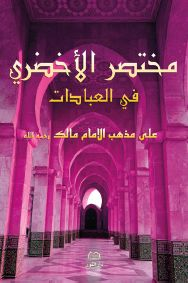 Mukhtasar Al-Akhdarî, la prière selon le rites Malikite. (Grand format) arabe-0