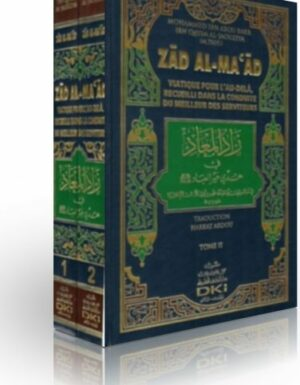Zad al maad - Viatique pour l'au delà, recueilli dans la conduite du meilleur des serviteurs 2ٍV زاد المعاد-0