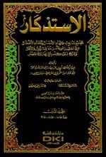 al'istdhkar 1/9 الاستذكار 1/9 مع الفهارس - لونان-8827