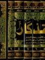 al'istdhkar 1/9 الاستذكار 1/9 مع الفهارس - لونان-0