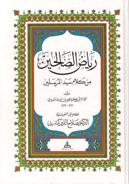 Riyad as-salihine - Les jardins des vertueux-8860