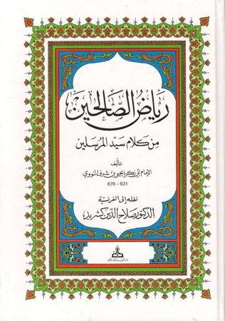 Riyad as-salihine - Les jardins des vertueux-8863