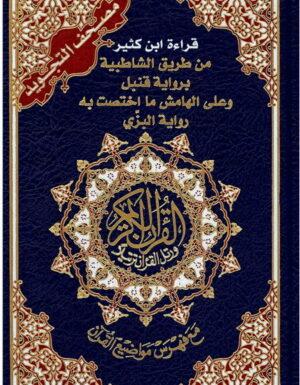 Coran Tajwid lecture Ibn Kathir مصحف التجويد - قرائة ابن كثير من طريق الشاطبية برواية قنبل على الهامش ما اختصت به رواية البزي-0