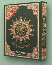 Coran Tajwid lecture مصحف التجويد برواية شعبة عن عاصم-0