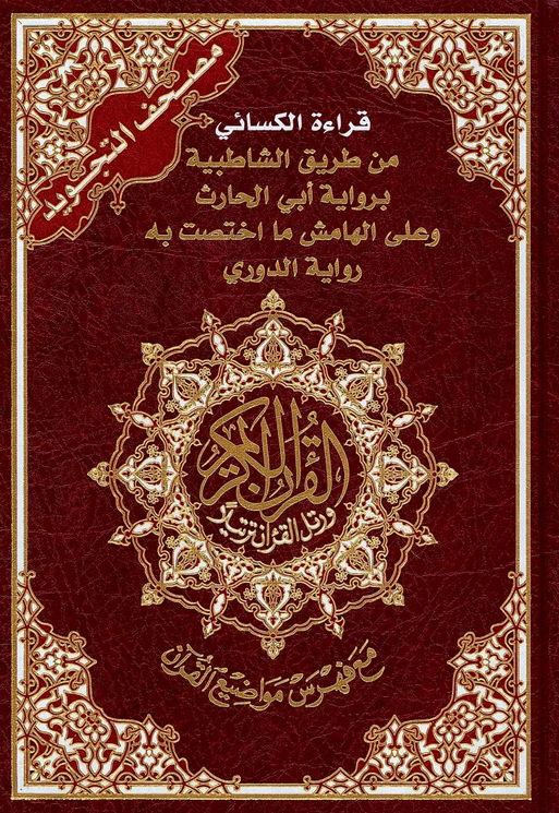 Coran Tajwid lecture Al-Kasa'i مصحف التجويد - قرائة الكسائي من طريق الشاطبية برواية أبي الحارث و على الهامش ما اختصت به رواية الدوريِ-0
