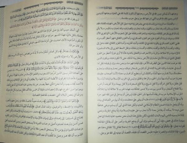 تفسير النابلسي تدبر ايات الله في النفس والكون والحياة - 14 مجلدا-8899