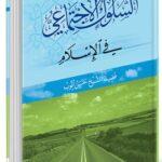 السلوك الاجتماعي في الإسلام-0