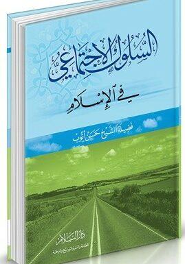 السلوك الاجتماعي في الإسلام