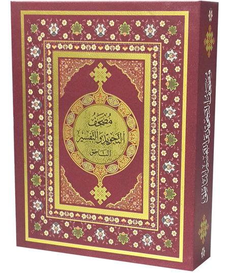Coran tajwid , traductions,livres, avec stylo lecteur-8909