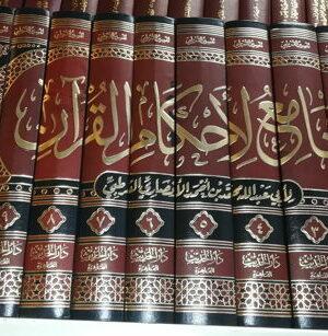 تفسير القرطبي المسمى بـ «الجامع لأحكام القرآن والمبين لما تضمنه من السنة وآي الفرقان»