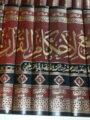 تفسير القرطبي المسمى بـ «الجامع لأحكام القرآن والمبين لما تضمنه من السنة وآي الفرقان»-0