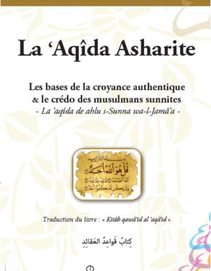 La 'Aqîda Asharite (Les bases de la croyance authentique & le crédo des musulmans sunnites)-0