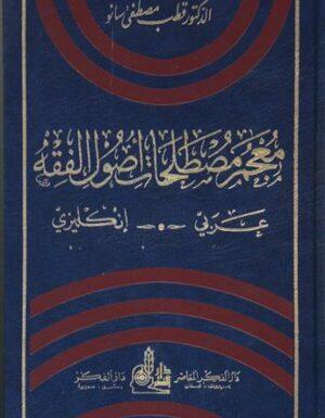 معجم مصطلحات أصول الفقه - عربي - انكليزي-0