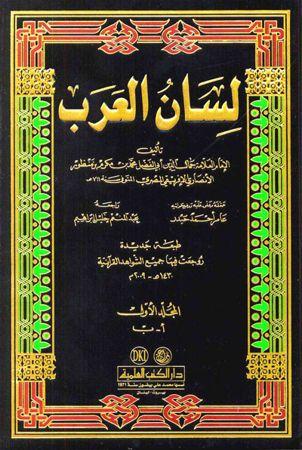 لسان العرب 1/15 (ابيض) - لونان -9015