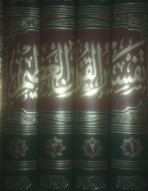 تفسير القرآن العظيم (تفسير ابن كثير)-0