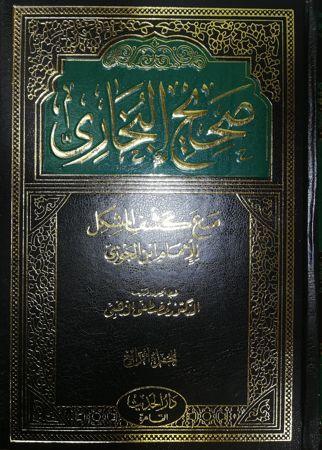 Sahih alboukhari صحيح البخاري مع كشف المشكل 1/4-0