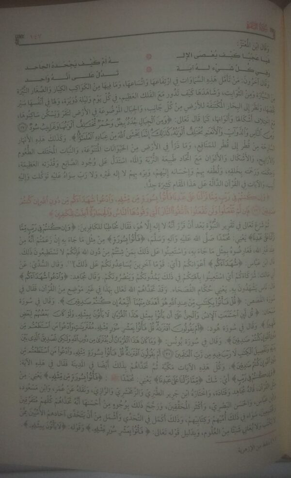 تفسير القرآن العظيم (تفسير ابن كثير)-8994