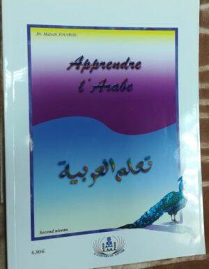 Apprendre l'Arabe – Deuxième Niveau