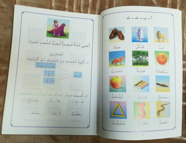 Apprendre l'Arabe - Deuxième Niveau-9058