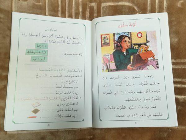 Apprendre l'Arabe - Deuxième Niveau-9059