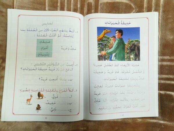 Apprendre l'Arabe - Deuxième Niveau-9060