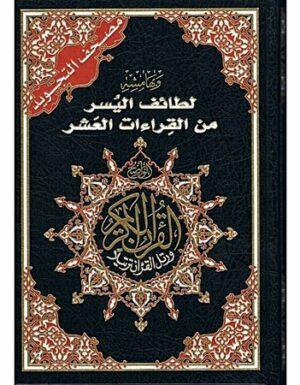 مصحف التجويد و بهامشه لطائف اليسر من القراءات العشر 17/24