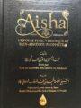 Aisha, l'épouse pure, véridique et bien-aimée du Prophète - Wadi Shibam-0