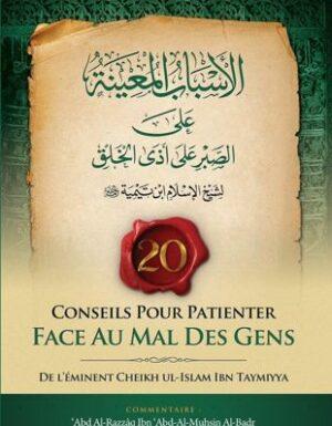 20 Conseils pour patienter face au mal des gens – Sheikh al Islam ibn Taymiyya / Sheikh abderRazzaq al Badr