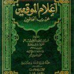 اعلام الموقعين عن رب العالمين مجلد واحد-0
