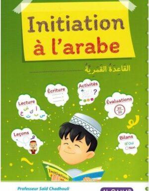 Initiation à l'arabe (Al-Qâ'idah Al-Qamariyyah) - Saïd Chadhouli -0