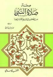 صفة صلاة النبي صلى الله عليه وسلم-0