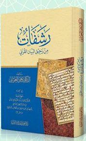 رشفات من رحيق البيان القرآني (مشكول)-0