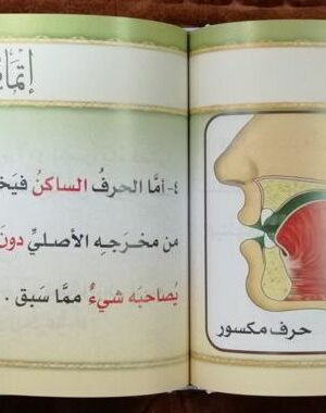 SHARH MANZUMAH AL-MUQADIMAH FIYMA YAJIBU 'ALA QARI' AL-QUR'ANI 'AN YA'LAMAH شرح منظومة المقدمة فيما يجب على قارئ القران ان يعلمه 2/1-9362