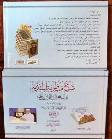 SHARH MANZUMAH AL-MUQADIMAH FIYMA YAJIBU 'ALA QARI' AL-QUR'ANI 'AN YA'LAMAH شرح منظومة المقدمة فيما يجب على قارئ القران ان يعلمه 2/1-9364
