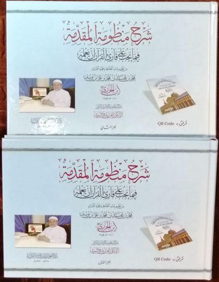 SHARH MANZUMAH AL-MUQADIMAH FIYMA YAJIBU 'ALA QARI' AL-QUR'ANI 'AN YA'LAMAH شرح منظومة المقدمة فيما يجب على قارئ القران ان يعلمه 2/1-9363