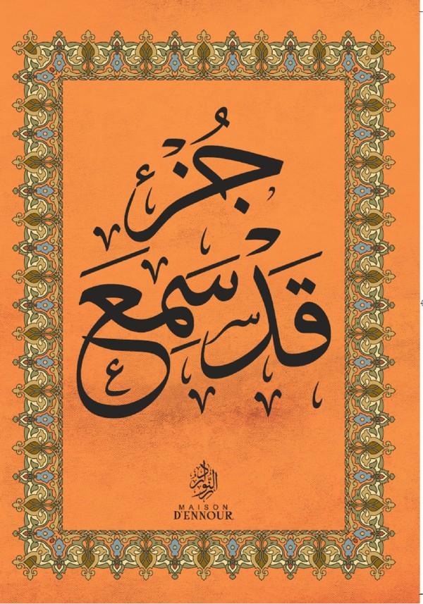 Le Coran - chapitre Qad Sami'a en arabe (Grand format)-0