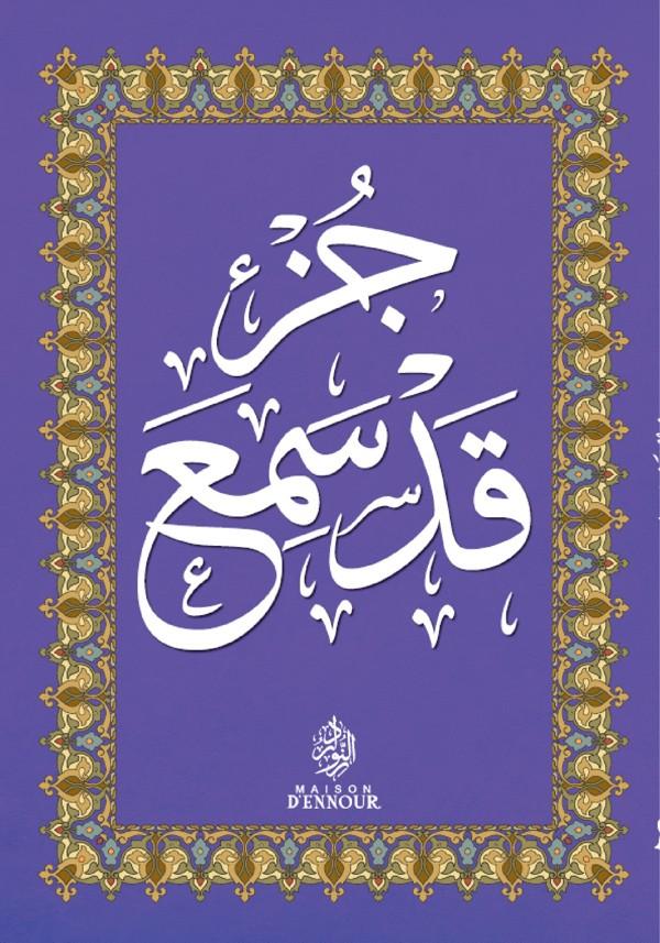 Le Coran - chapitre Qad Sami'a en arabe (Grand format)-9357