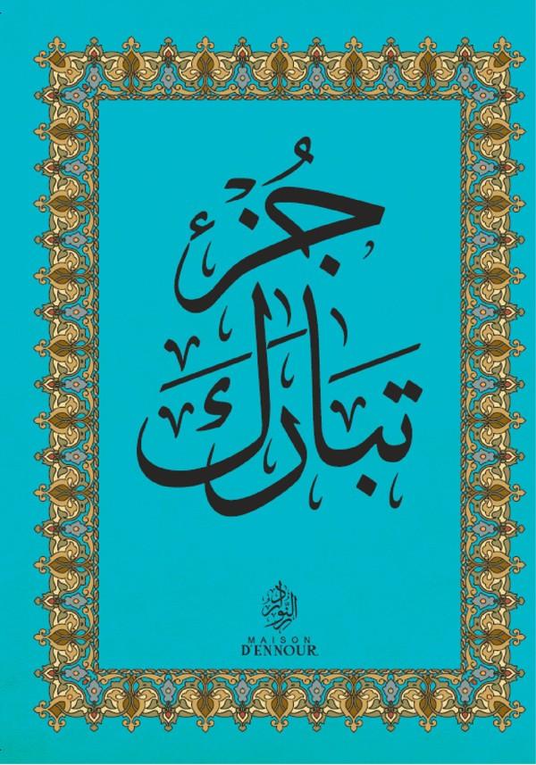 Le Coran - chapitre Tabâraka en arabe (Grand format)-0